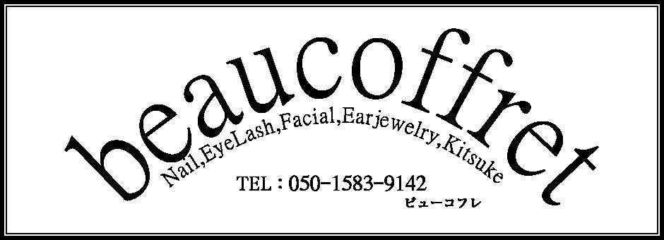 東村山のネイルとまつげサロンはビューコフレ